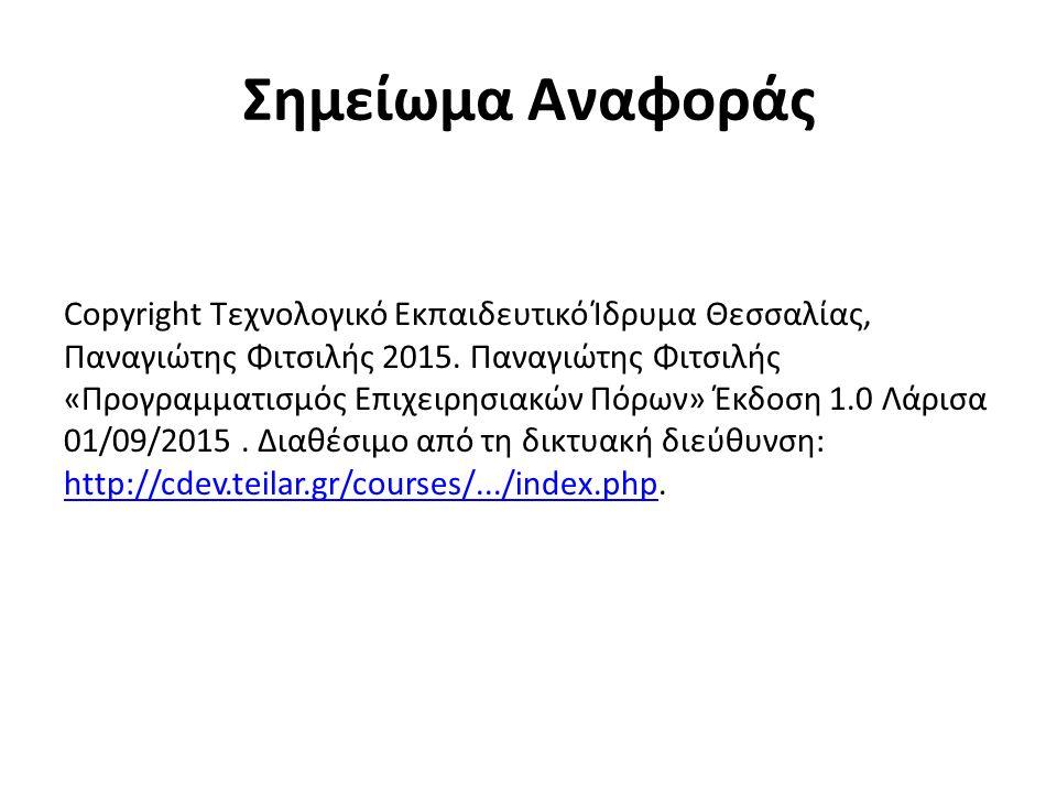 Σημείωμα Αναφοράς Copyright Τεχνολογικό Εκπαιδευτικό Ίδρυμα Θεσσαλίας, Παναγιώτης Φιτσιλής 2015. Παναγιώτης Φιτσιλής «Προγραμματισμός Επιχειρησιακών Π