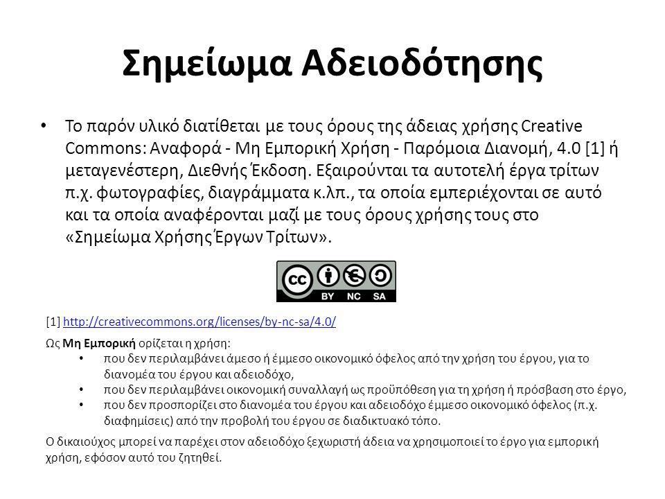 Σημείωμα Αδειοδότησης Το παρόν υλικό διατίθεται με τους όρους της άδειας χρήσης Creative Commons: Αναφορά - Μη Εμπορική Χρήση - Παρόμοια Διανομή, 4.0 [1] ή μεταγενέστερη, Διεθνής Έκδοση.
