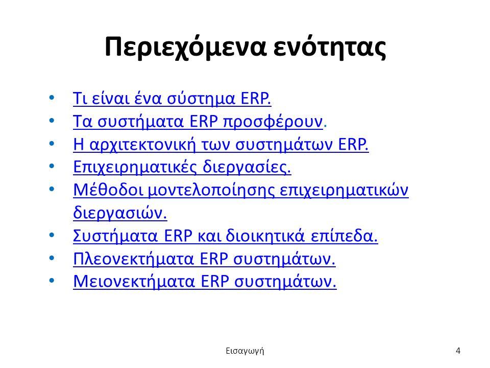 Περιεχόμενα ενότητας Τι είναι ένα σύστημα ERP. Τι είναι ένα σύστημα ERP. Τα συστήματα ERP προσφέρουν. Τα συστήματα ERP προσφέρουν. Η αρχιτεκτονική των