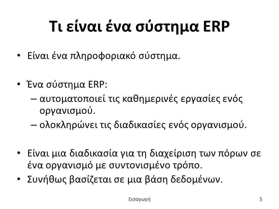 Τι είναι ένα σύστημα ERP Είναι ένα πληροφοριακό σύστημα. Ένα σύστημα ERP: – αυτοματοποιεί τις καθημερινές εργασίες ενός οργανισμού. – ολοκληρώνει τις