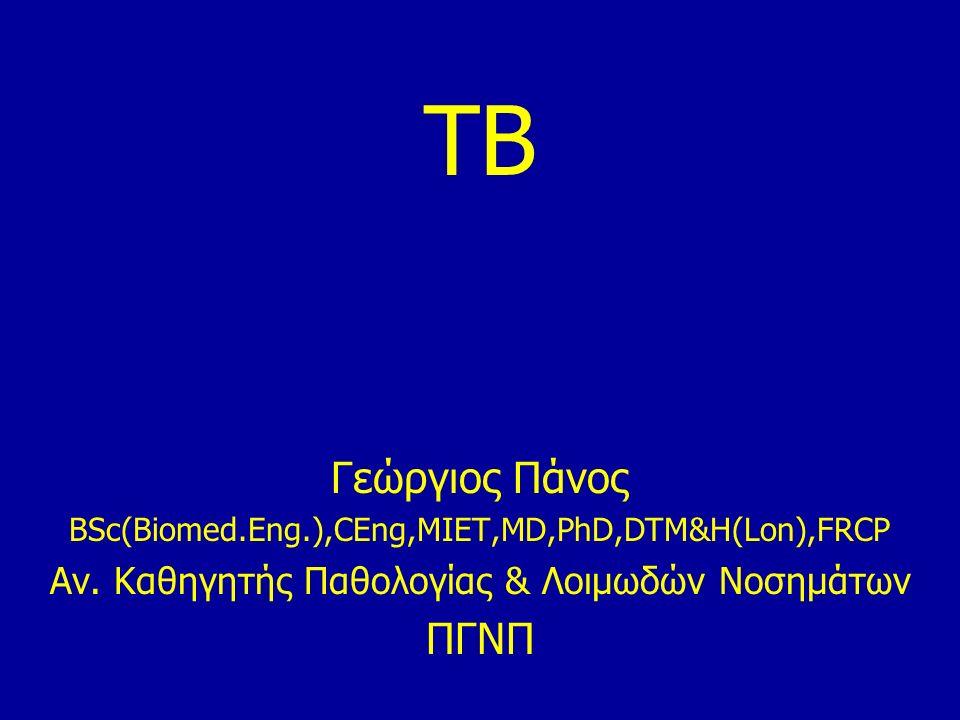 ΤΒ Γεώργιος Πάνος BSc(Biomed.Eng.),CEng,MIET,MD,PhD,DTM&H(Lon),FRCP Αν.