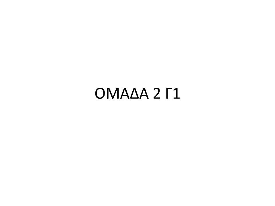 ΟΜΑΔΑ 2 Γ1