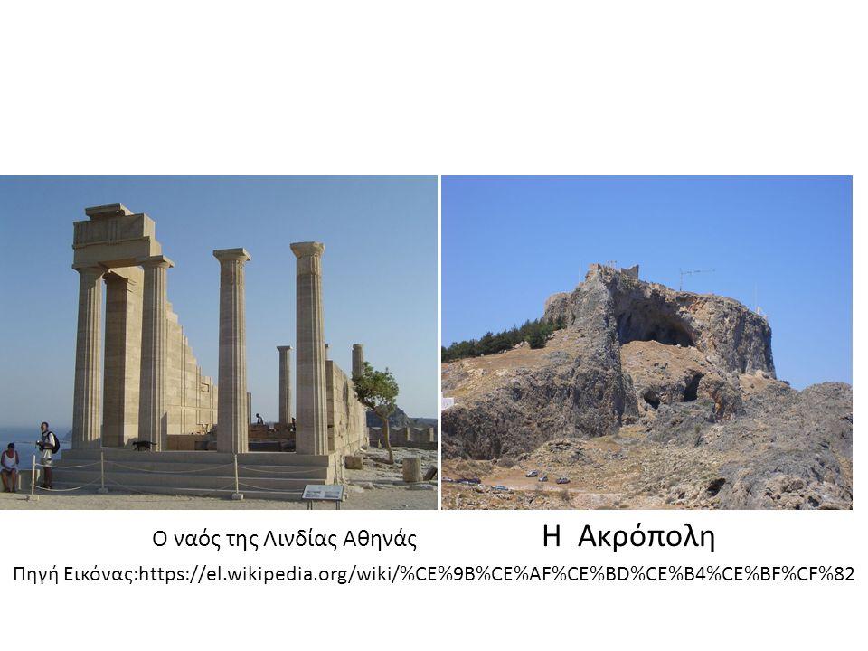 Ο ναός της Λινδίας Αθηνάς Η Ακρόπολη Πηγή Εικόνας:https://el.wikipedia.org/wiki/%CE%9B%CE%AF%CE%BD%CE%B4%CE%BF%CF%82