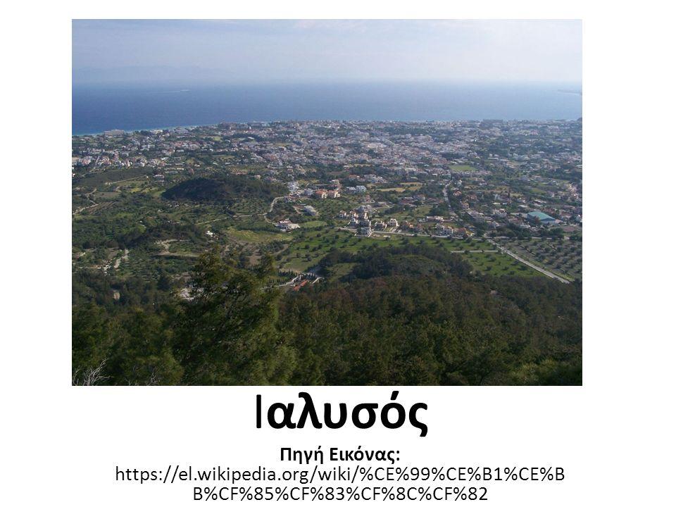 Κάμειρος Στην Kάμειρο ανήκε το δυτικό και κεντρικό τμήμα του νησιού.