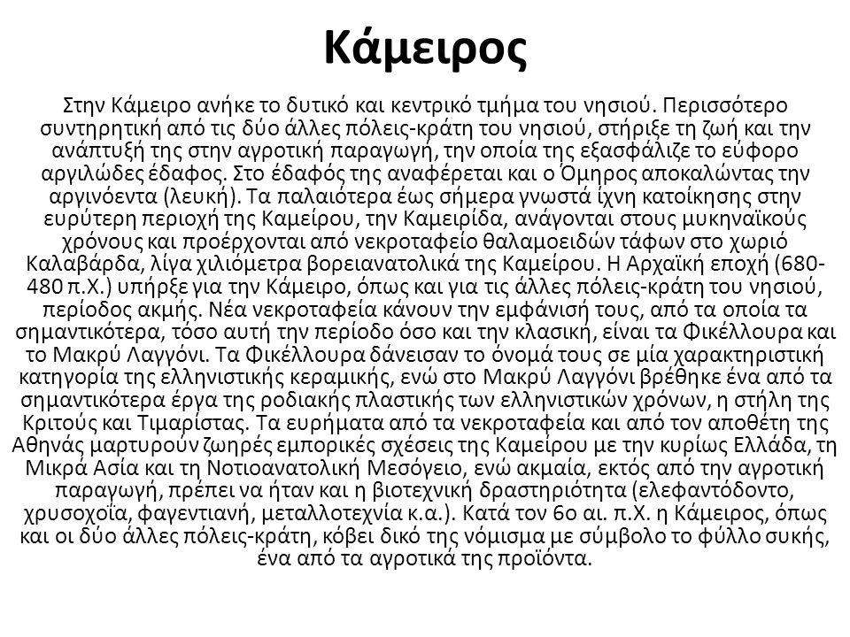 Κάμειρος Πηγή Εικόνας:http://odysseus.culture.gr/h/3/gh351.jsp?obj_id=2394