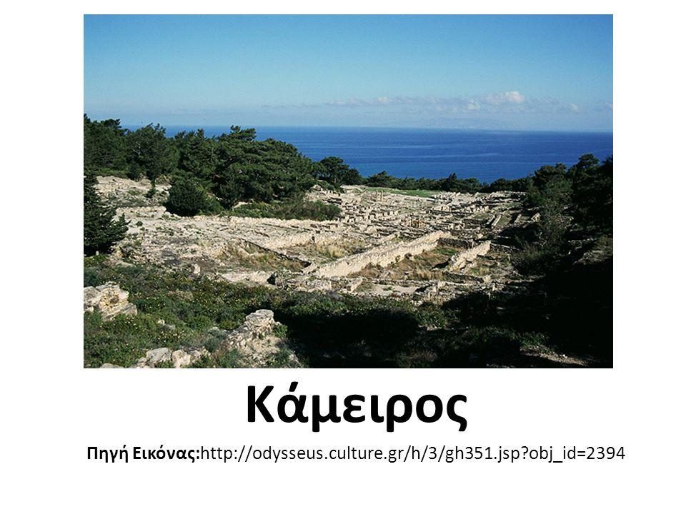 Κάμειρος Πηγή Εικόνας:http://odysseus.culture.gr/h/3/gh351.jsp obj_id=2394
