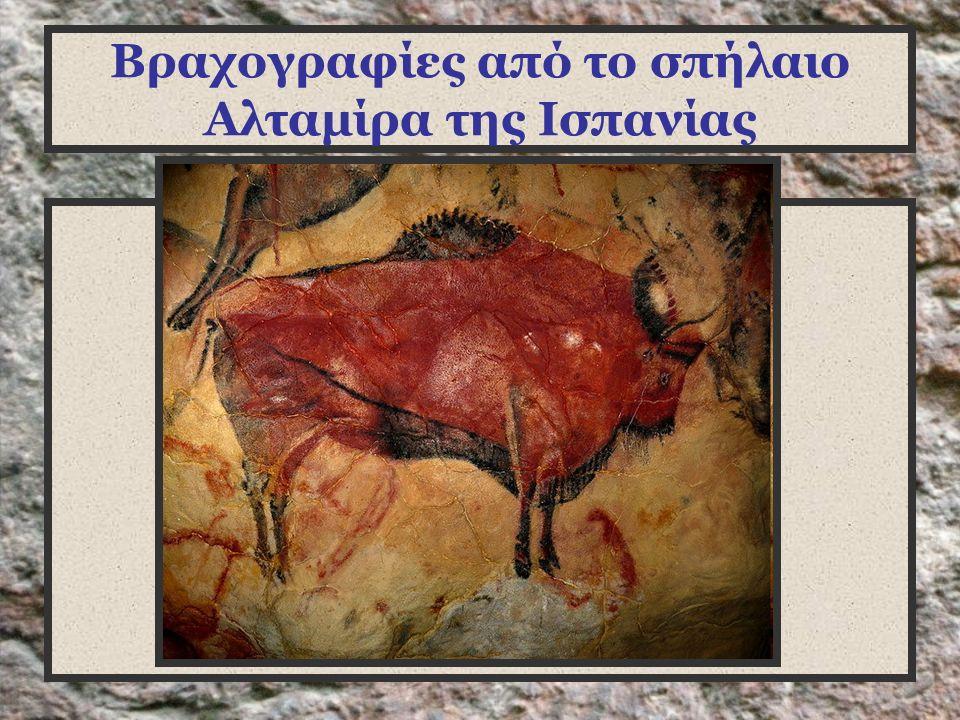 Βραχογραφίες από το σπήλαιο Αλταμίρα της Ισπανίας