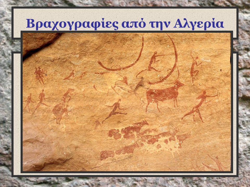 Βραχογραφίες από την Αλγερία
