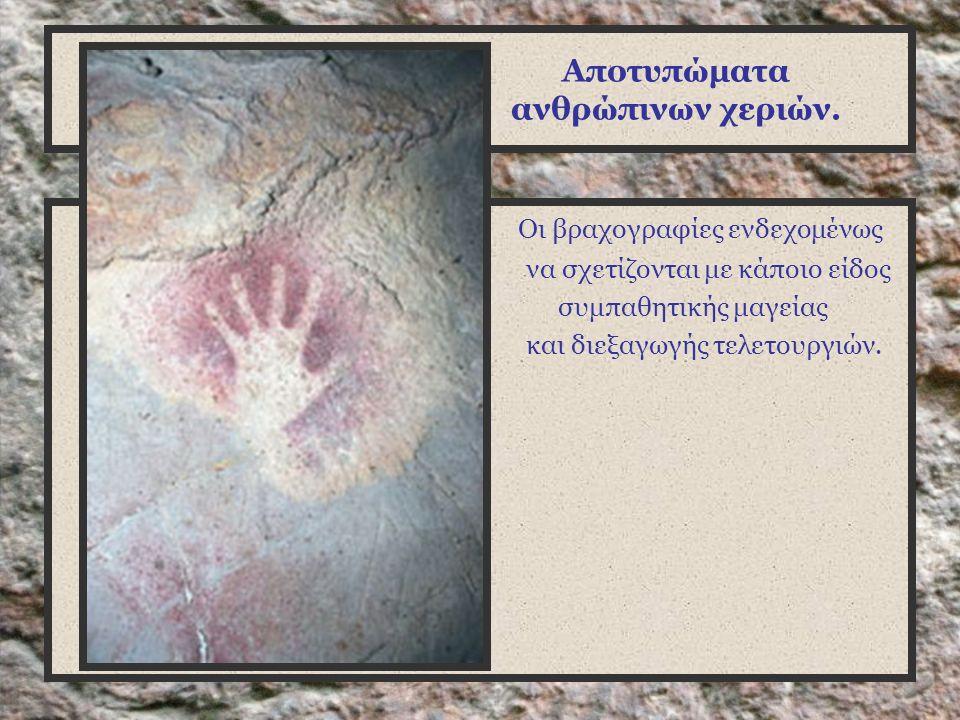 Αποτυπώματα ανθρώπινων χεριών.