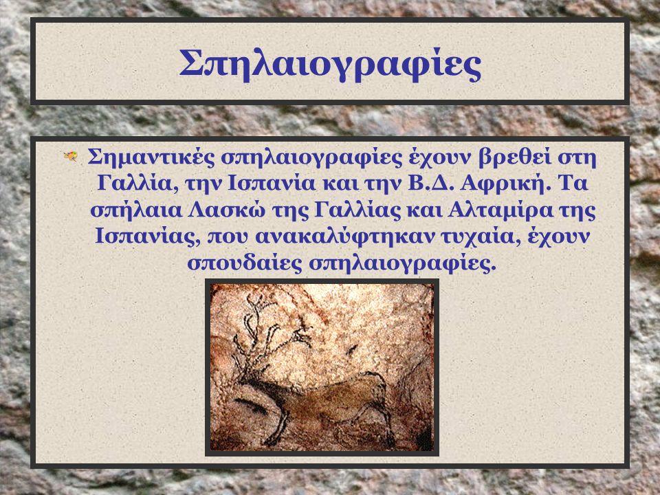 Σπηλαιογραφίες Σημαντικές σπηλαιογραφίες έχουν βρεθεί στη Γαλλία, την Ισπανία και την Β.Δ.