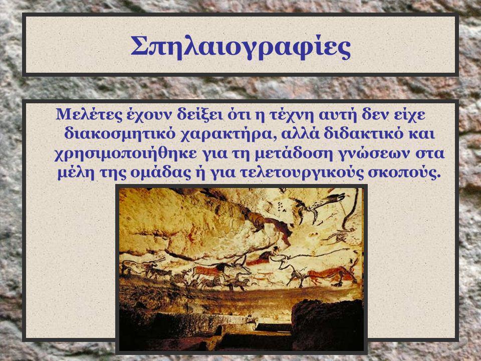 Σπηλαιογραφίες Μελέτες έχουν δείξει ότι η τέχνη αυτή δεν είχε διακοσμητικό χαρακτήρα, αλλά διδακτικό και χρησιμοποιήθηκε για τη μετάδοση γνώσεων στα μέλη της ομάδας ή για τελετουργικούς σκοπούς.