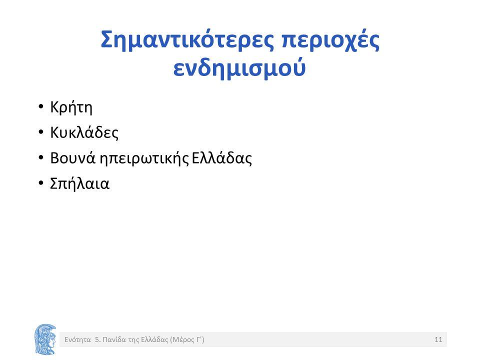 Σημαντικότερες περιοχές ενδημισμού Κρήτη Κυκλάδες Βουνά ηπειρωτικής Ελλάδας Σπήλαια Ενότητα 5.