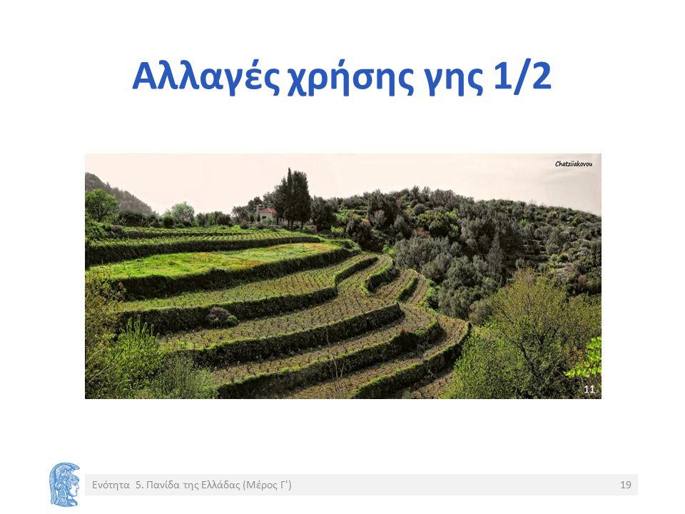 Αλλαγές χρήσης γης 1/2 Ενότητα 5. Πανίδα της Ελλάδας (Μέρος Γ )19 11