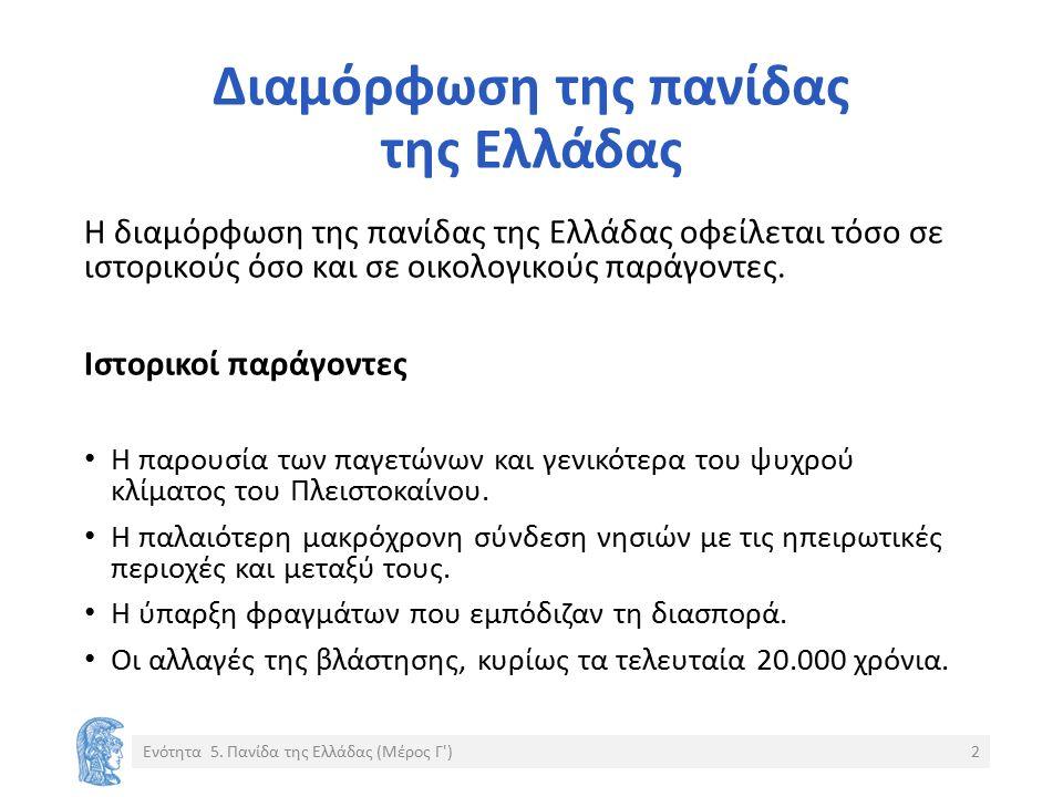 Διαμόρφωση της πανίδας της Ελλάδας Η διαμόρφωση της πανίδας της Ελλάδας οφείλεται τόσο σε ιστορικούς όσο και σε οικολογικούς παράγοντες. Ιστορικοί παρ