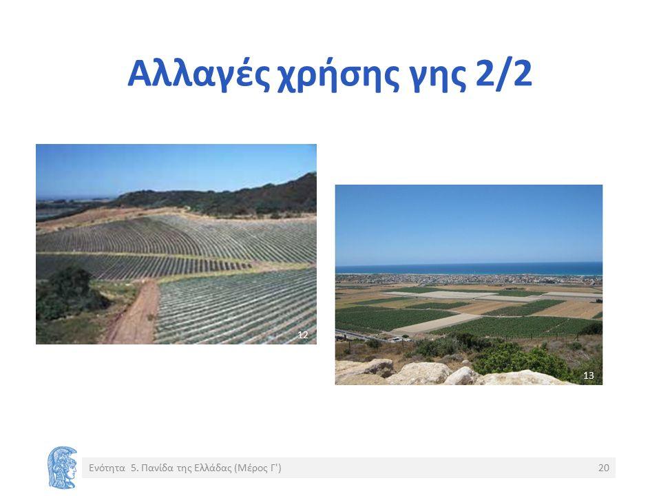 Αλλαγές χρήσης γης 2/2 Ενότητα 5. Πανίδα της Ελλάδας (Μέρος Γ )20 12 13