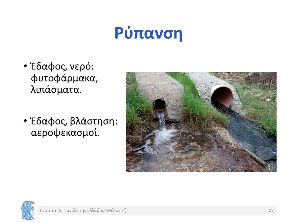 Ρύπανση Έδαφος, νερό: φυτοφάρμακα, λιπάσματα. Έδαφος, βλάστηση: αεροψεκασμοί.