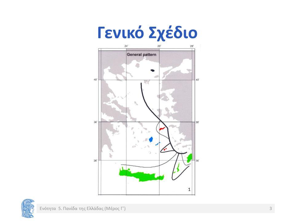 Γενικό Σχέδιο Ενότητα 5. Πανίδα της Ελλάδας (Μέρος Γ )3 1