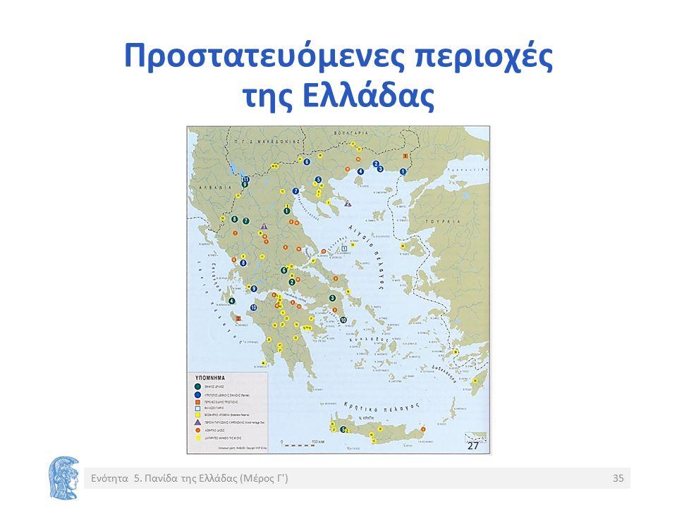 Προστατευόμενες περιοχές της Ελλάδας Ενότητα 5. Πανίδα της Ελλάδας (Μέρος Γ )35 27