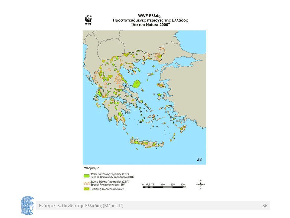 Ενότητα 5. Πανίδα της Ελλάδας (Μέρος Γ )36 2828