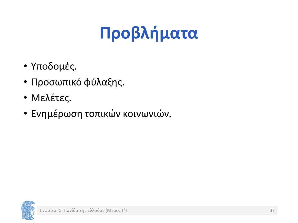 Προβλήματα Υποδομές. Προσωπικό φύλαξης. Μελέτες. Ενημέρωση τοπικών κοινωνιών. Ενότητα 5. Πανίδα της Ελλάδας (Μέρος Γ')37