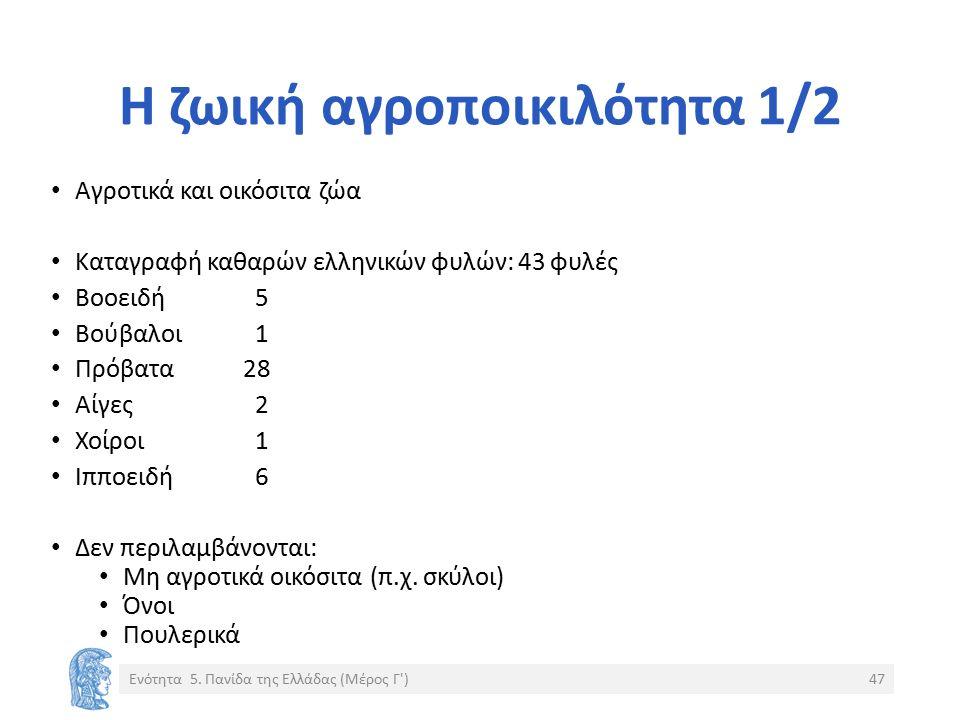 Η ζωική αγροποικιλότητα 1/2 Αγροτικά και οικόσιτα ζώα Καταγραφή καθαρών ελληνικών φυλών: 43 φυλές Βοοειδή 5 Βούβαλοι 1 Πρόβατα28 Αίγες 2 Χοίροι 1 Ιππο