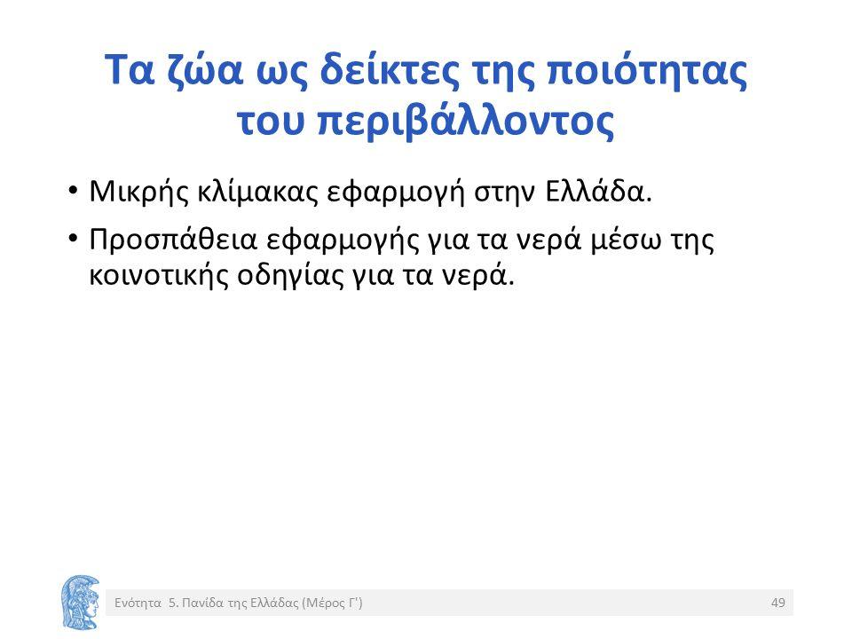 Τα ζώα ως δείκτες της ποιότητας του περιβάλλοντος Μικρής κλίμακας εφαρμογή στην Ελλάδα.