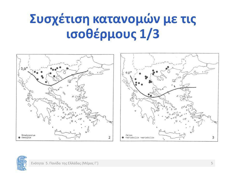 Συσχέτιση κατανομών με τις ισοθέρμους 1/3 Ενότητα 5. Πανίδα της Ελλάδας (Μέρος Γ )5 23
