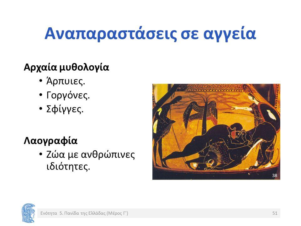 Αναπαραστάσεις σε αγγεία Αρχαία μυθολογία Άρπυιες. Γοργόνες. Σφίγγες. Λαογραφία Ζώα με ανθρώπινες ιδιότητες. Ενότητα 5. Πανίδα της Ελλάδας (Μέρος Γ')5
