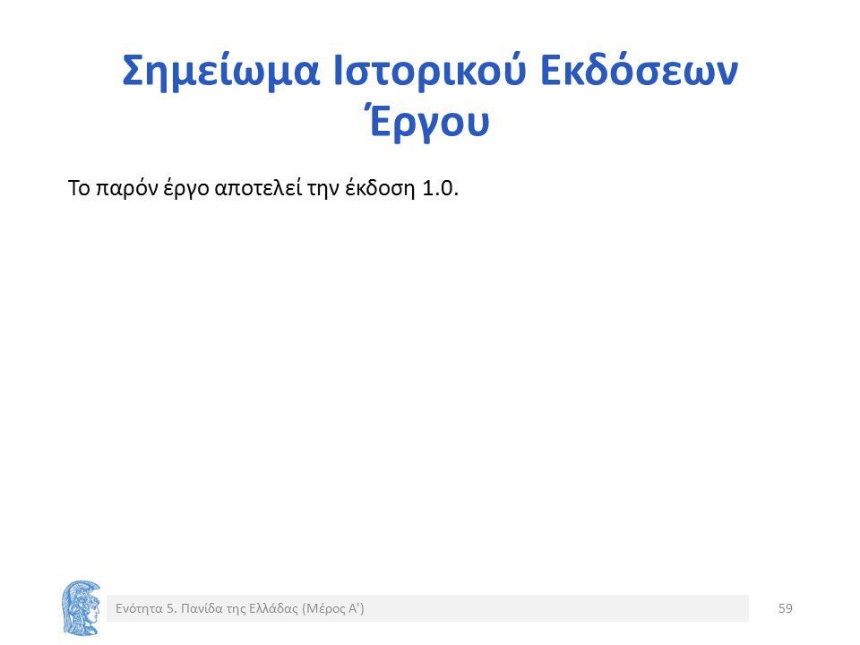 Σημείωμα Ιστορικού Εκδόσεων Έργου Το παρόν έργο αποτελεί την έκδοση 1.0. Ενότητα 5. Πανίδα της Ελλάδας (Μέρος Α')59