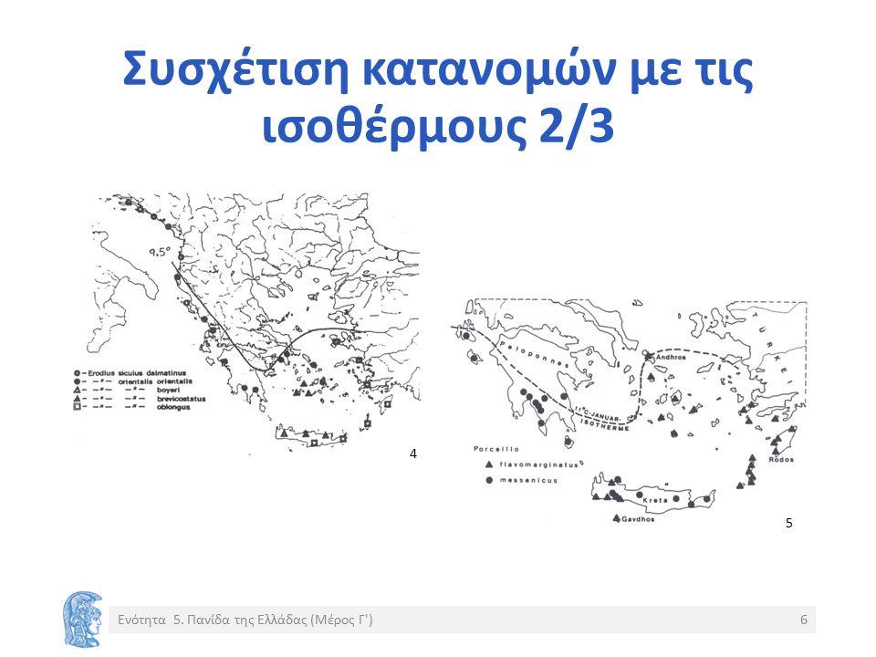 Συσχέτιση κατανομών με τις ισοθέρμους 2/3 Ενότητα 5. Πανίδα της Ελλάδας (Μέρος Γ )6 4 5