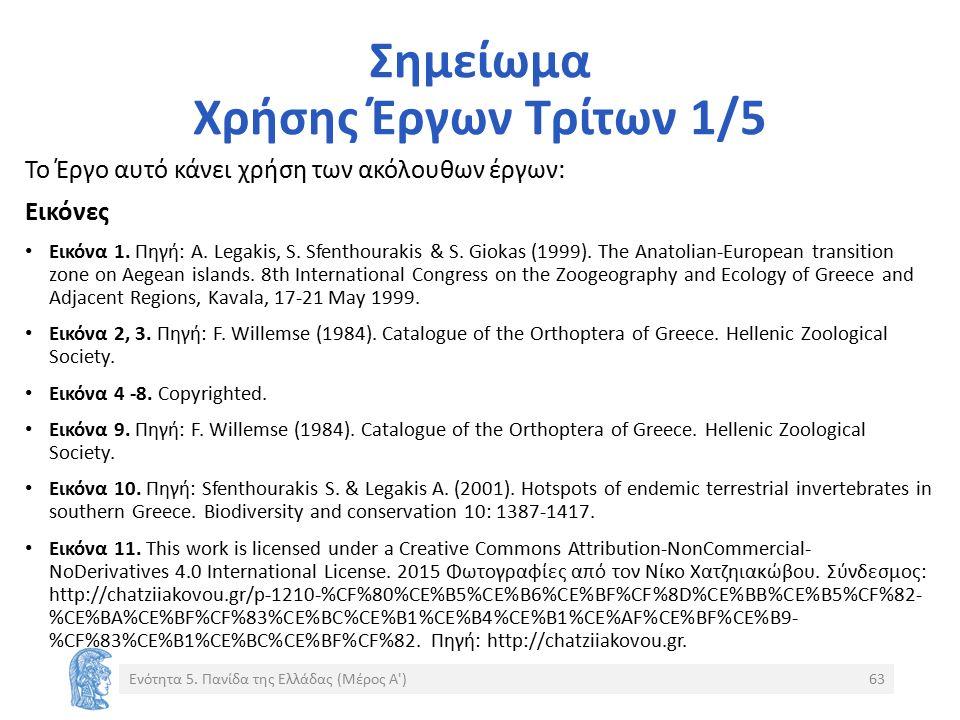 Σημείωμα Χρήσης Έργων Τρίτων 1/5 Το Έργο αυτό κάνει χρήση των ακόλουθων έργων: Εικόνες Εικόνα 1. Πηγή: A. Legakis, S. Sfenthourakis & S. Giokas (1999)