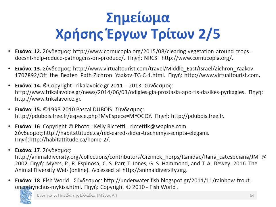 Σημείωμα Χρήσης Έργων Τρίτων 2/5 Εικόνα 12.