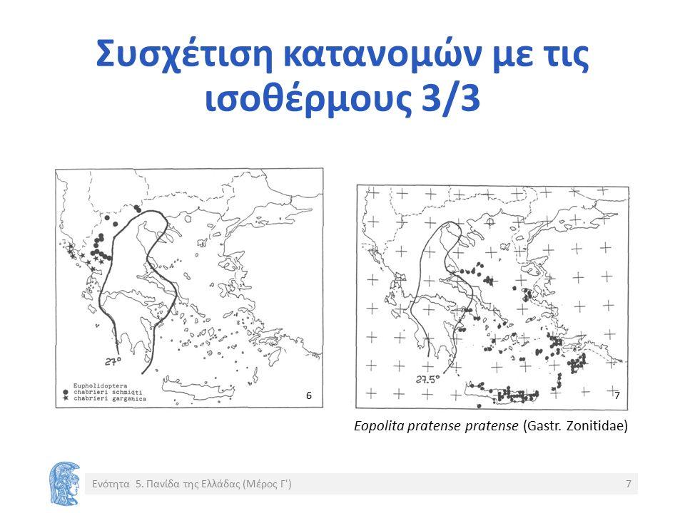 Eopolita pratense pratense (Gastr. Zonitidae) Συσχέτιση κατανομών με τις ισοθέρμους 3/3 Ενότητα 5. Πανίδα της Ελλάδας (Μέρος Γ')7 67
