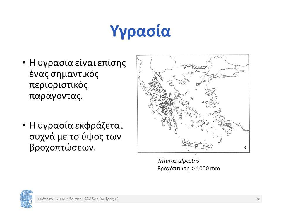 Triturus alpestris Βροχόπτωση > 1000 mm Υγρασία Η υγρασία είναι επίσης ένας σημαντικός περιοριστικός παράγοντας. Η υγρασία εκφράζεται συχνά με το ύψος