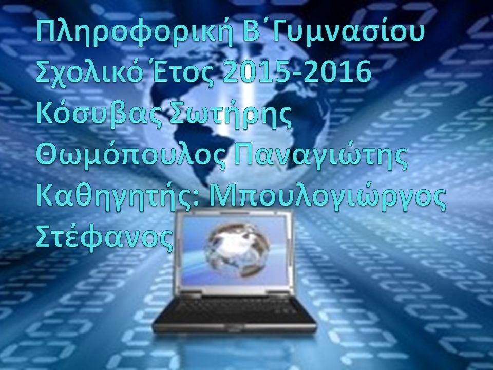 Ο Υπολογιστής Ένας αναλογικός υπολογιστής (Αγγλ: analog computer) είναι μια μορφή υπολογιστή που χρησιμοποιεί συνεχή φυσικά φαινόμενα όπως ηλεκτρικές, μηχανικές, ή υδραυλικές ποσότητες, για να μοντελοποιήσει το πρόβλημα που λύνει.