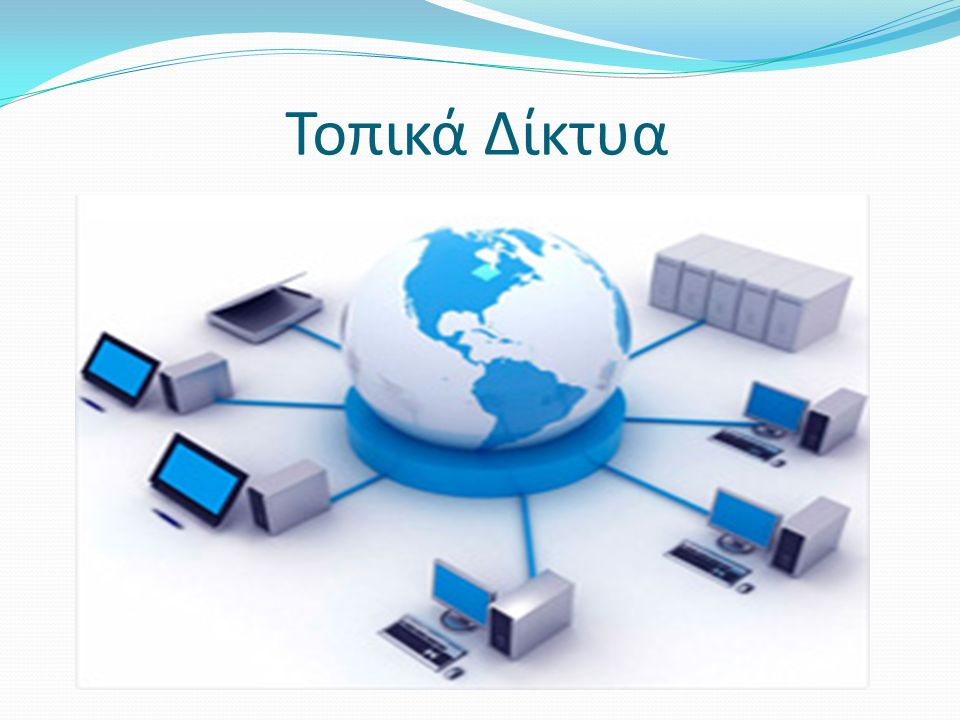 Τοπικά Δίκτυα