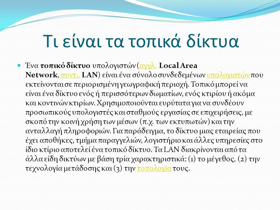 Τι είναι τα τοπικά δίκτυα Ένα τοπικό δίκτυο υπολογιστών (αγγλ.