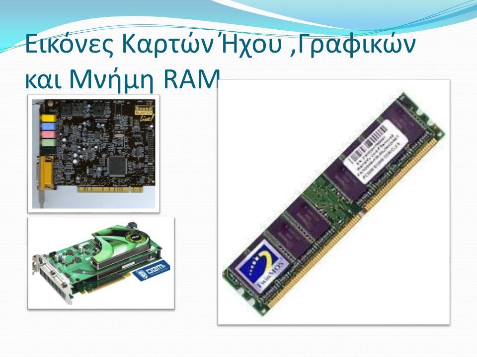 Εικόνες Καρτών Ήχου,Γραφικών και Μνήμη RAM