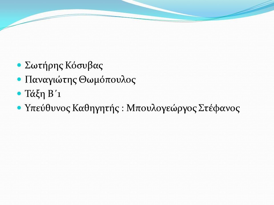Σωτήρης Κόσυβας Παναγιώτης Θωμόπουλος Τάξη Β΄1 Υπεύθυνος Καθηγητής : Μπουλογεώργος Στέφανος