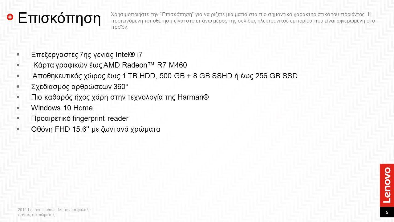 5 2015 Lenovo Internal. Με την επιφύλαξη παντός δικαιώματος.