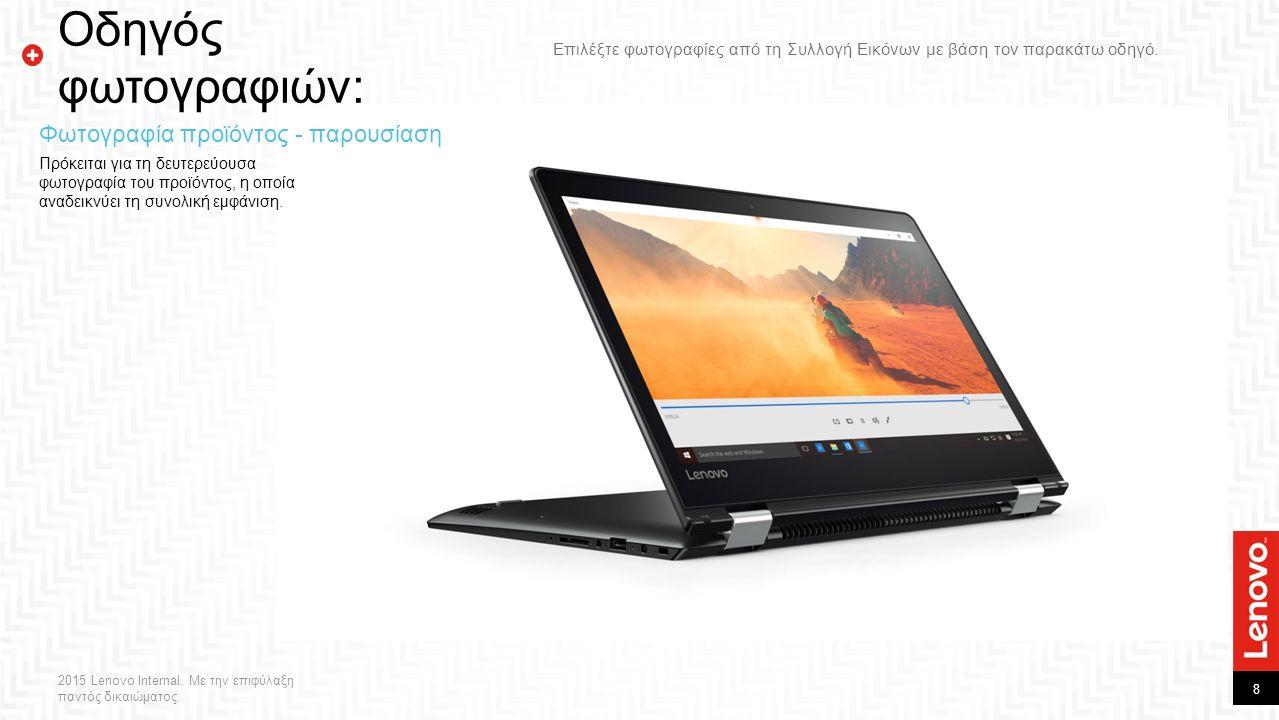 8 2015 Lenovo Internal. Με την επιφύλαξη παντός δικαιώματος.