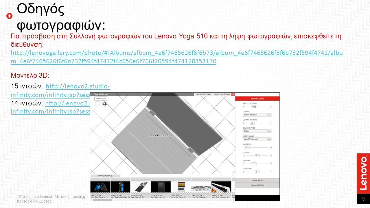9 2015 Lenovo Internal. Με την επιφύλαξη παντός δικαιώματος.