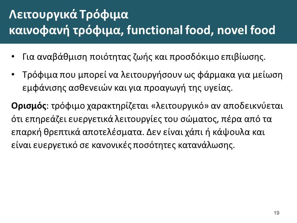 Λειτουργικά Τρόφιμα καινοφανή τρόφιμα, functional food, novel food Για αναβάθμιση ποιότητας ζωής και προσδόκιμο επιβίωσης.