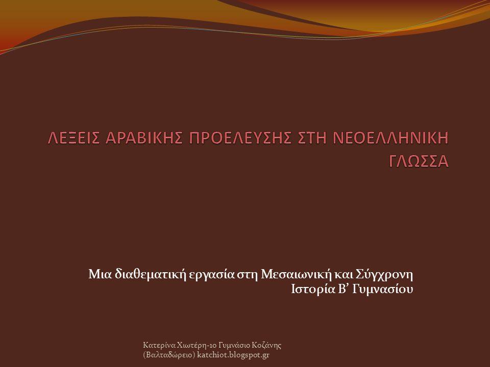 Μια διαθεματική εργασία στη Μεσαιωνική και Σύγχρονη Ιστορία Β' Γυμνασίου Κατερίνα Χιωτέρη-1ο Γυμνάσιο Κοζάνης (Βαλταδώρειο) katchiot.blogspot.gr