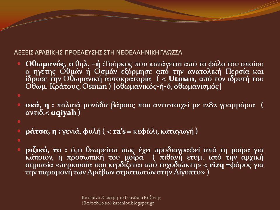 ΛΕΞΕΙΣ ΑΡΑΒΙΚΗΣ ΠΡΟΕΛΕΥΣΗΣ ΣΤΗ ΝΕΟΕΛΛΗΝΙΚΗ ΓΛΩΣΣΑ Οθωμανός, ο θηλ.