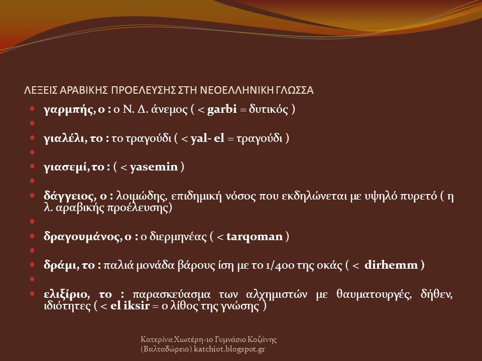 ΛΕΞΕΙΣ ΑΡΑΒΙΚΗΣ ΠΡΟΕΛΕΥΣΗΣ ΣΤΗ ΝΕΟΕΛΛΗΝΙΚΗ ΓΛΩΣΣΑ ζαβός, ο : δύστροπος, ανάποδος, κακός ( κατά μία εκδοχή < zawiyah = γωνία – αρχικά : ζαβός = στρεβλός, αγκύλος, άρα και ανόητος ) ζαγάρι, το : 1.