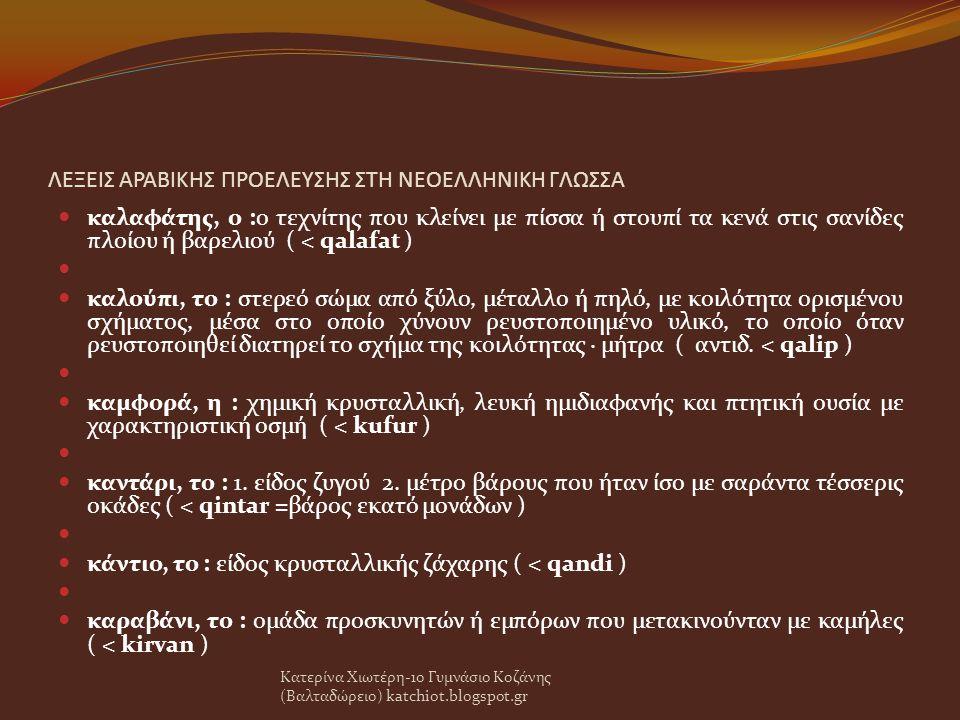 ΛΕΞΕΙΣ ΑΡΑΒΙΚΗΣ ΠΡΟΕΛΕΥΣΗΣ ΣΤΗ ΝΕΟΕΛΛΗΝΙΚΗ ΓΛΩΣΣΑ σαφράνι, το : το φυτό κρόκος ( < za'faran ) Σαχάρα, η : η μεγαλύτερη έρημος του κόσμου, η οποία βρίσκεται στην Αφρική ( < sahra = έρημος, θηλ.του ashar = φαιοκίτρινος ) σιίτης, ο : μουσουλμάνος που έχει ασπαστεί το σιισμό ( < siya'iy= οπαδός, si'ah= αίρεση, ρ.
