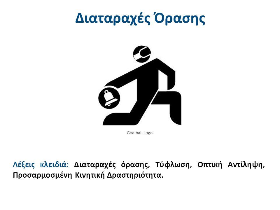 Διαταραχές Όρασης Λέξεις κλειδιά: Διαταραχές όρασης, Τύφλωση, Οπτική Αντίληψη, Προσαρμοσμένη Κινητική Δραστηριότητα.