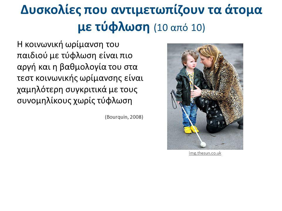 Η κοινωνική ωρίμανση του παιδιού με τύφλωση είναι πιο αργή και η βαθμολογία του στα τεστ κοινωνικής ωρίμανσης είναι χαμηλότερη συγκριτικά με τους συνομηλίκους χωρίς τύφλωση (Bourquin, 2008) img.thesun.co.uk Δυσκολίες που αντιμετωπίζουν τα άτομα με τύφλωση (10 από 10)