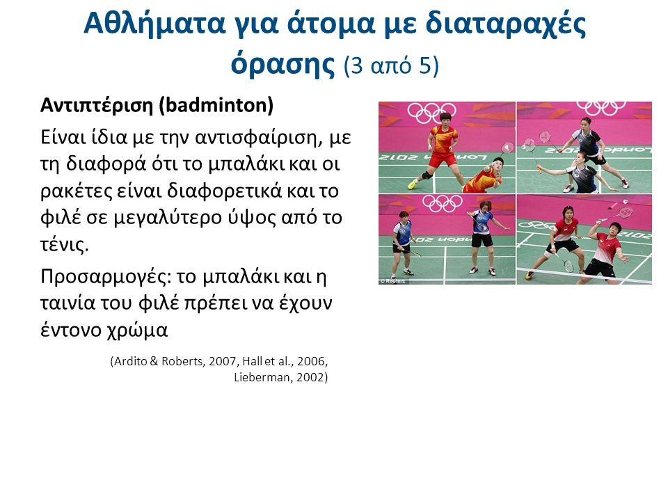 Αθλήματα για άτομα με διαταραχές όρασης (3 από 5) Αντιπτέριση (badminton) Είναι ίδια με την αντισφαίριση, με τη διαφορά ότι το μπαλάκι και οι ρακέτες είναι διαφορετικά και το φιλέ σε μεγαλύτερο ύψος από το τένις.